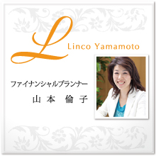 Financial Planner Rinko Yamamoto